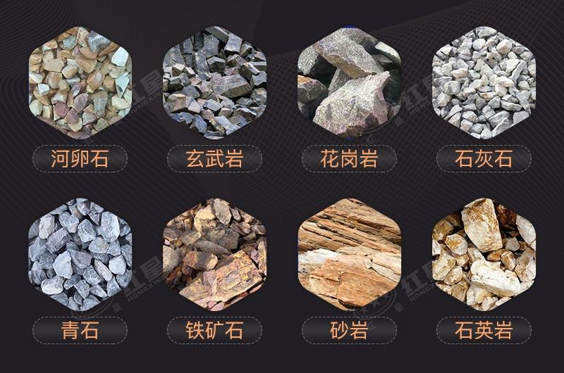 各种可破碎的石料