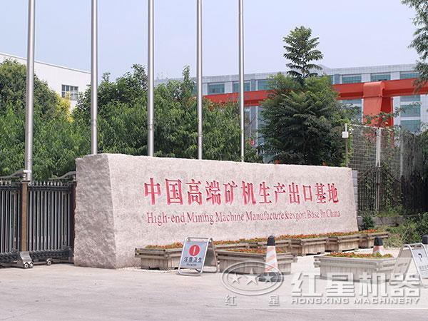 河南红星机器专业磨粉机厂家