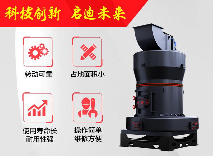 高压悬辊磨粉机性能稳定