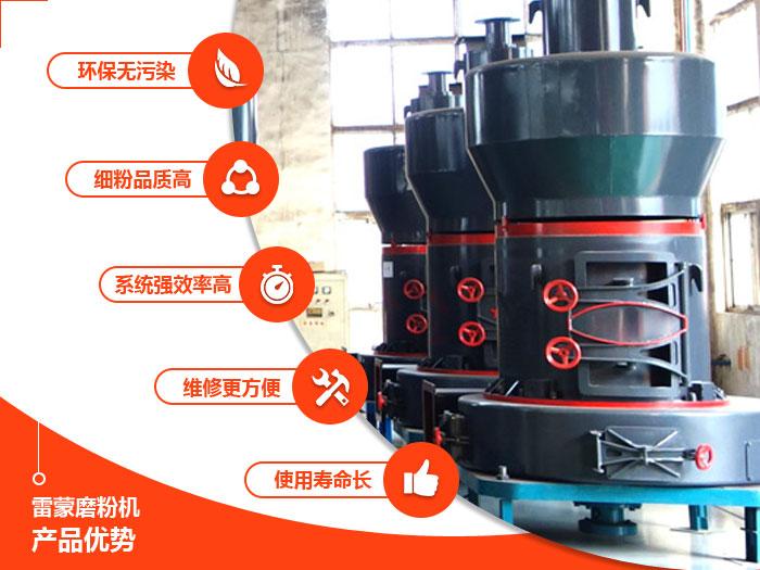 高强磨粉机生产优势图