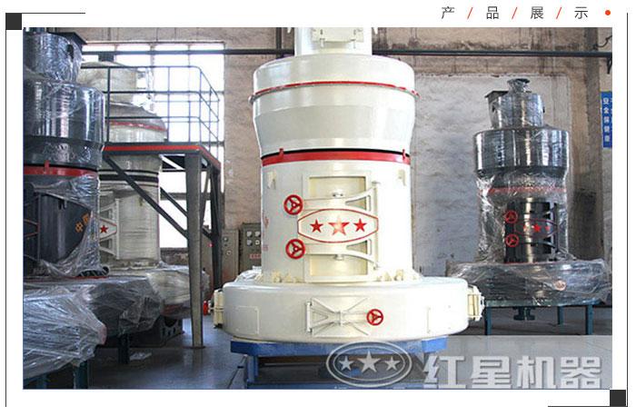 石灰石雷蒙磨机设备展示