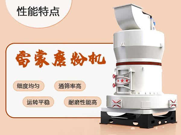 石灰石雷蒙磨粉机性能优势