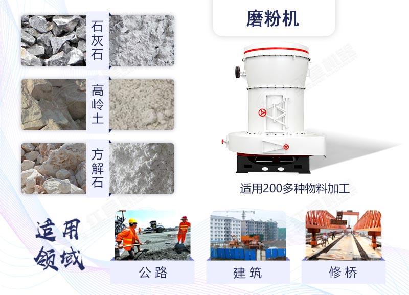 石头磨粉机应用领域