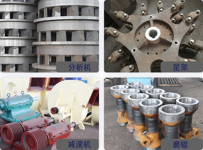 雷蒙磨粉机主要零件