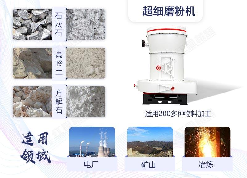 HGM系列环保超细磨机应用广泛