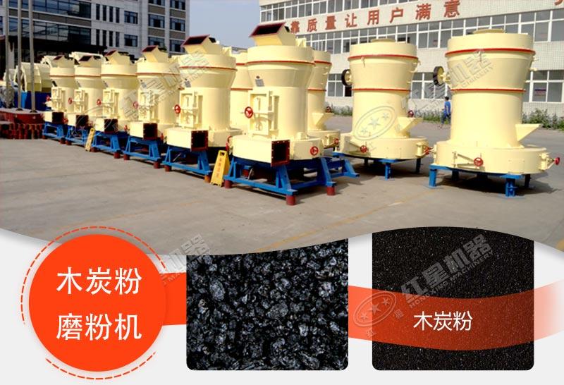 木炭粉磨粉机的作用效果
