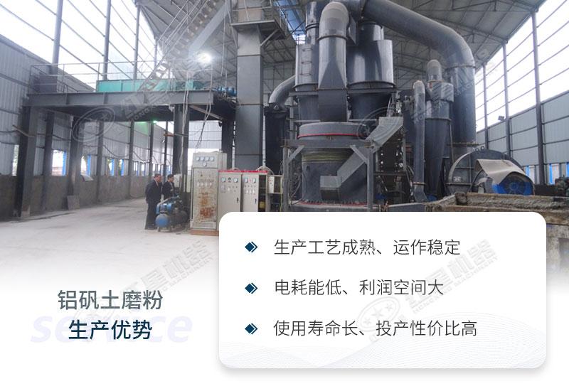 铝矾土磨粉生产线优势