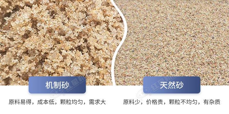 天然沙机制砂对比