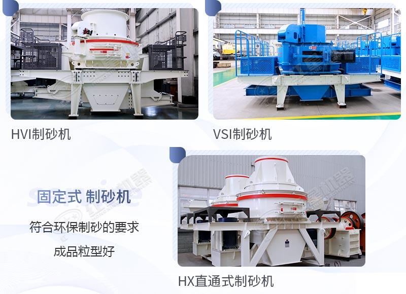固定式混凝土废料制砂机