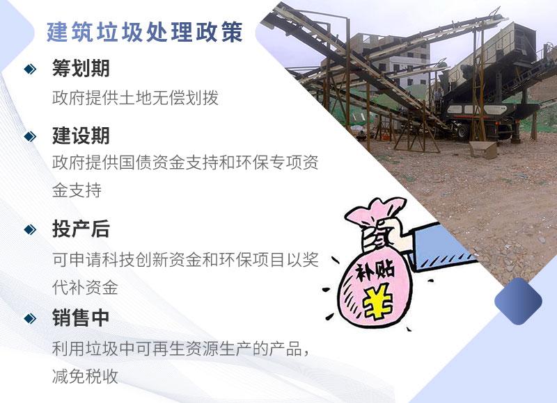政府大力支持混凝土废料再利用项目