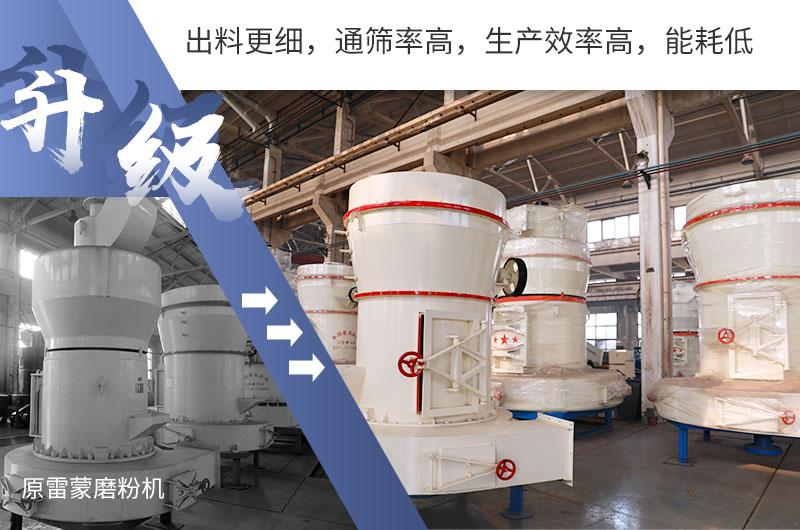 新式雷蒙磨粉机