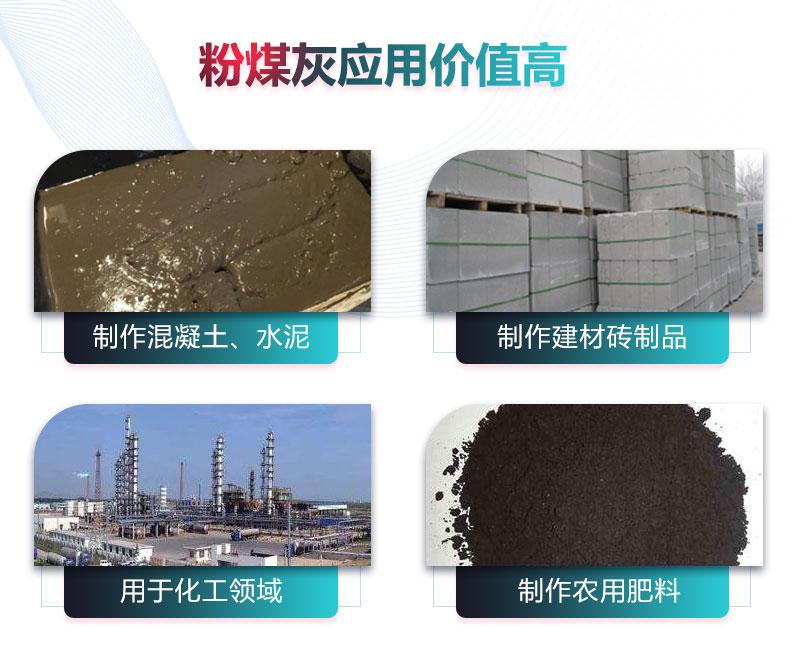 粉煤灰加工后应用价值高