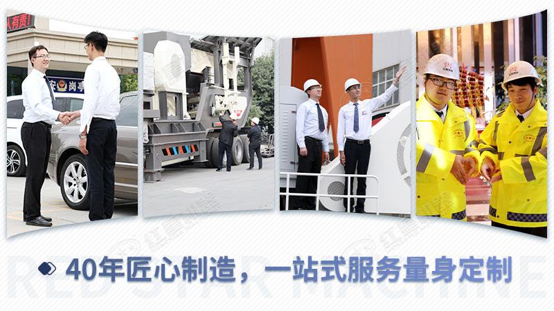 红星机器以专业优质的服务和设备助力您成功