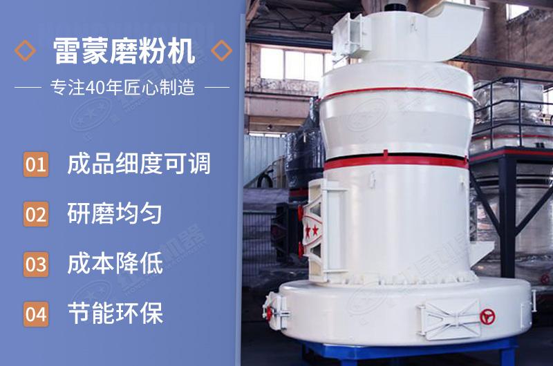 大型雷蒙磨粉机优势