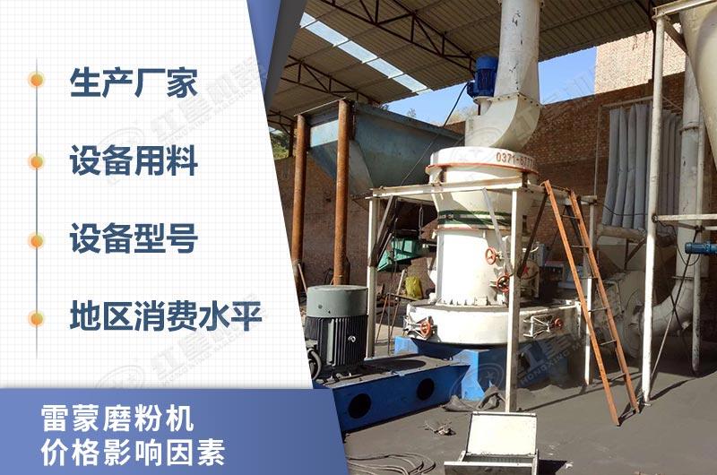 影响雷蒙磨粉机价格的因素
