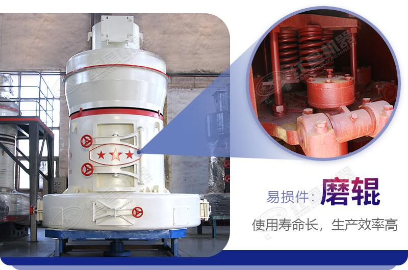 红星磨粉机磨辊采用耐磨材料制成